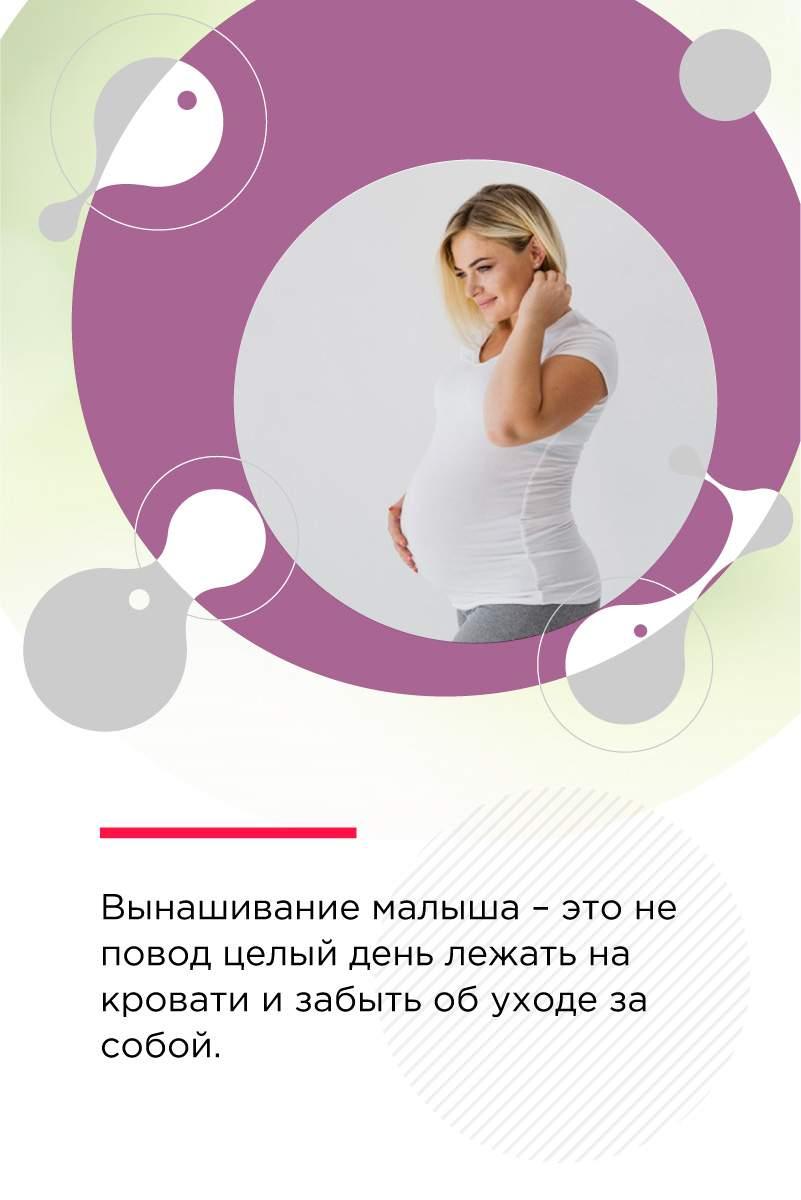 Карепрост беременным