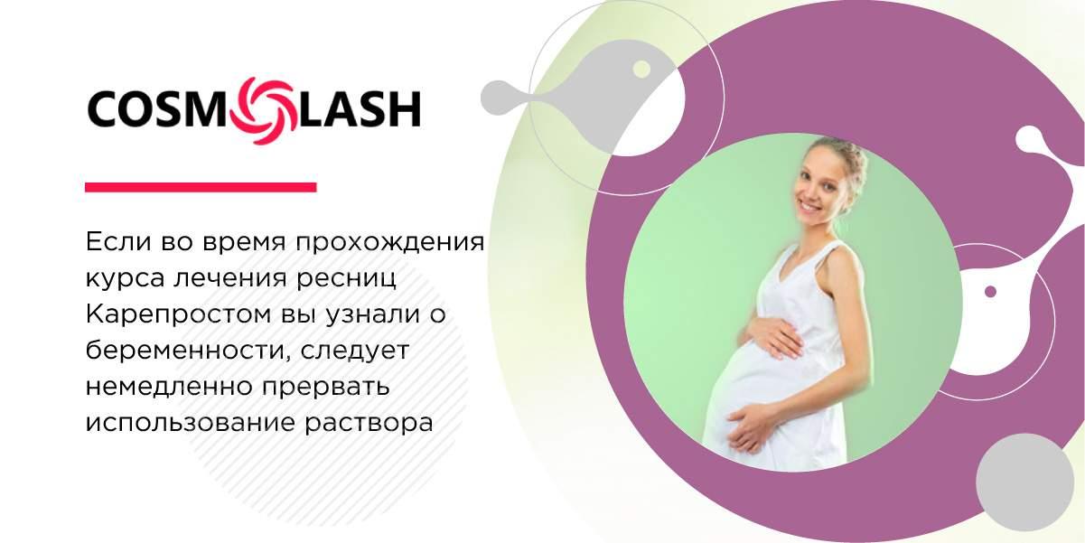 можно ли Карепрост беременным