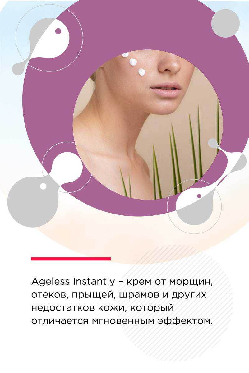 instantly ageless состав
