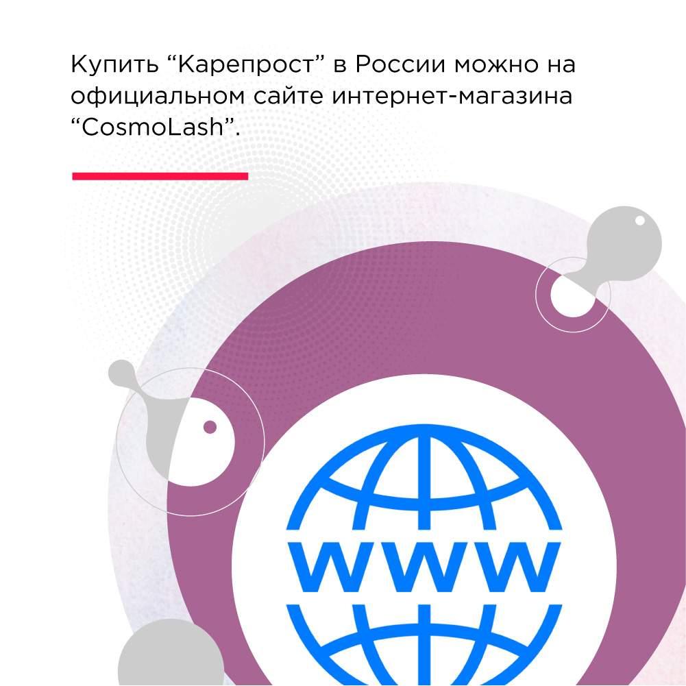 карепрост россия официальный сайт интернет магазин