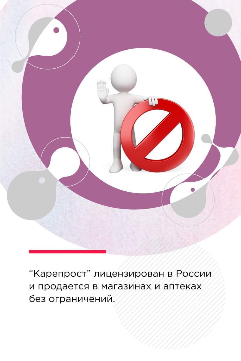 есть ли запрет на карепроств в россии