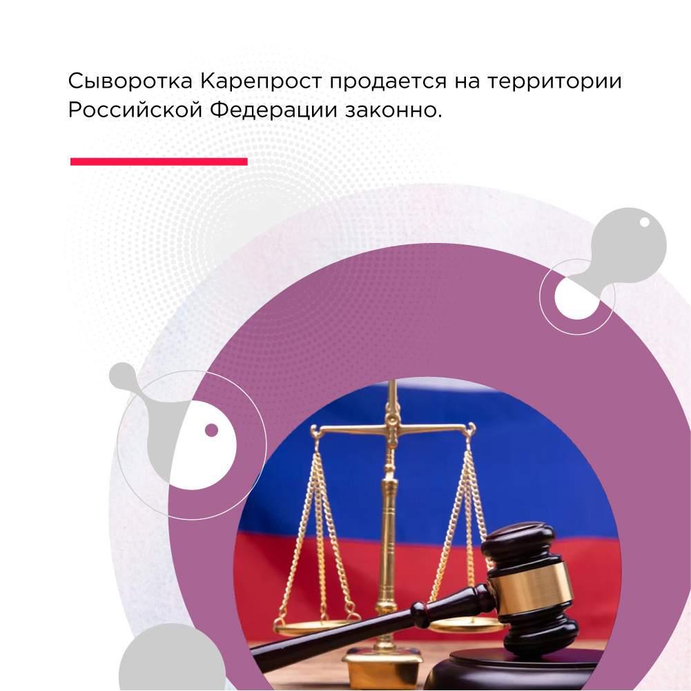 карепрост запрещен ли в россии