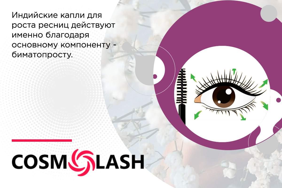 глазные капли для роста ресниц отзывы