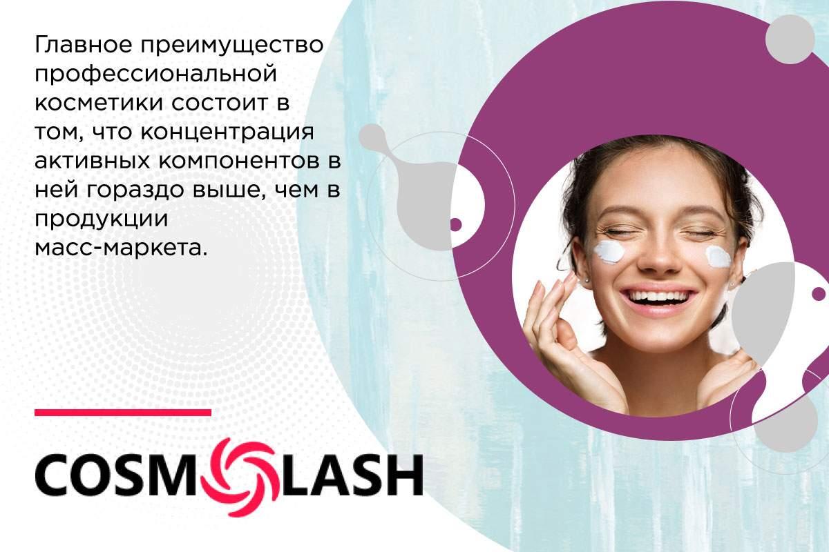 активными ингредиентами в косметическом средстве являются