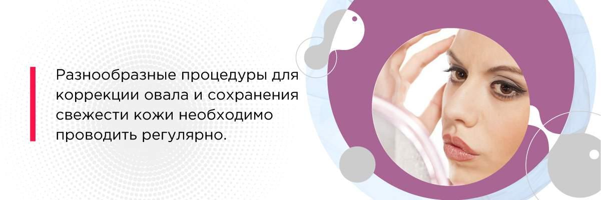 косметологические процедуры для лица после 30