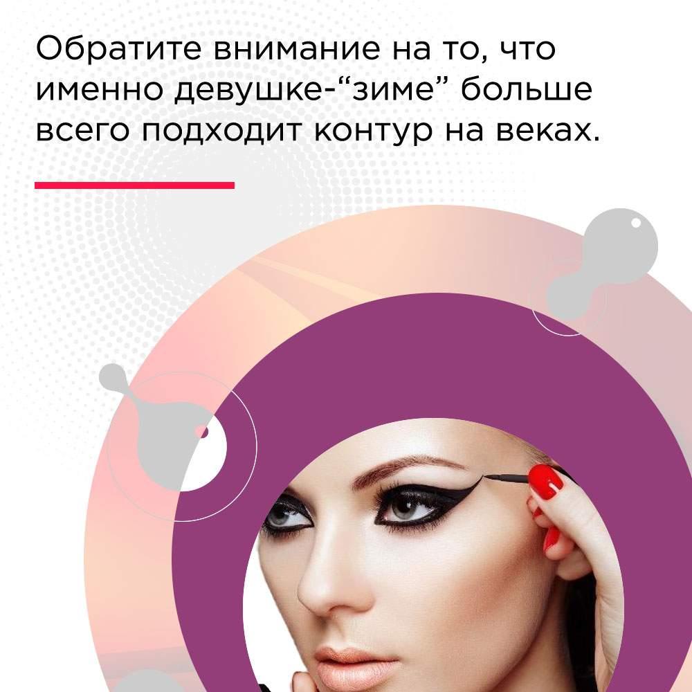 макияж для типа зима