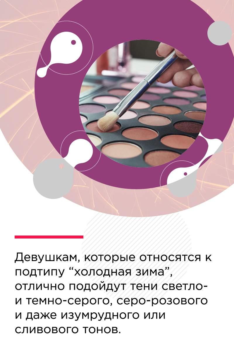 макияж для цветотипа зима с зелеными глазами