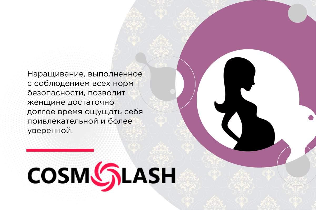 нарощенные ресницы и беременость