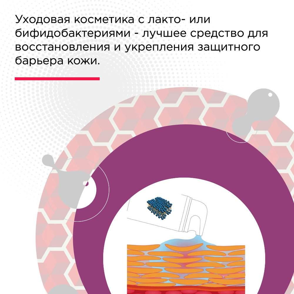 крем пробиотик