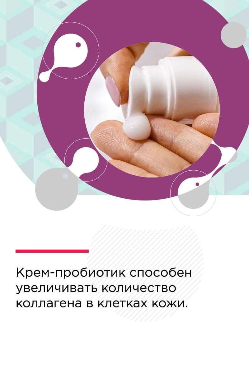 бифидобактерии от прыщей