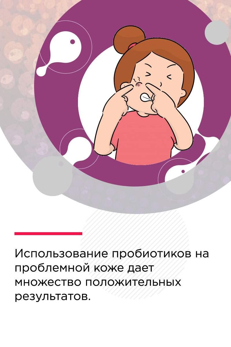 сыворотка с пробиотиками для лица