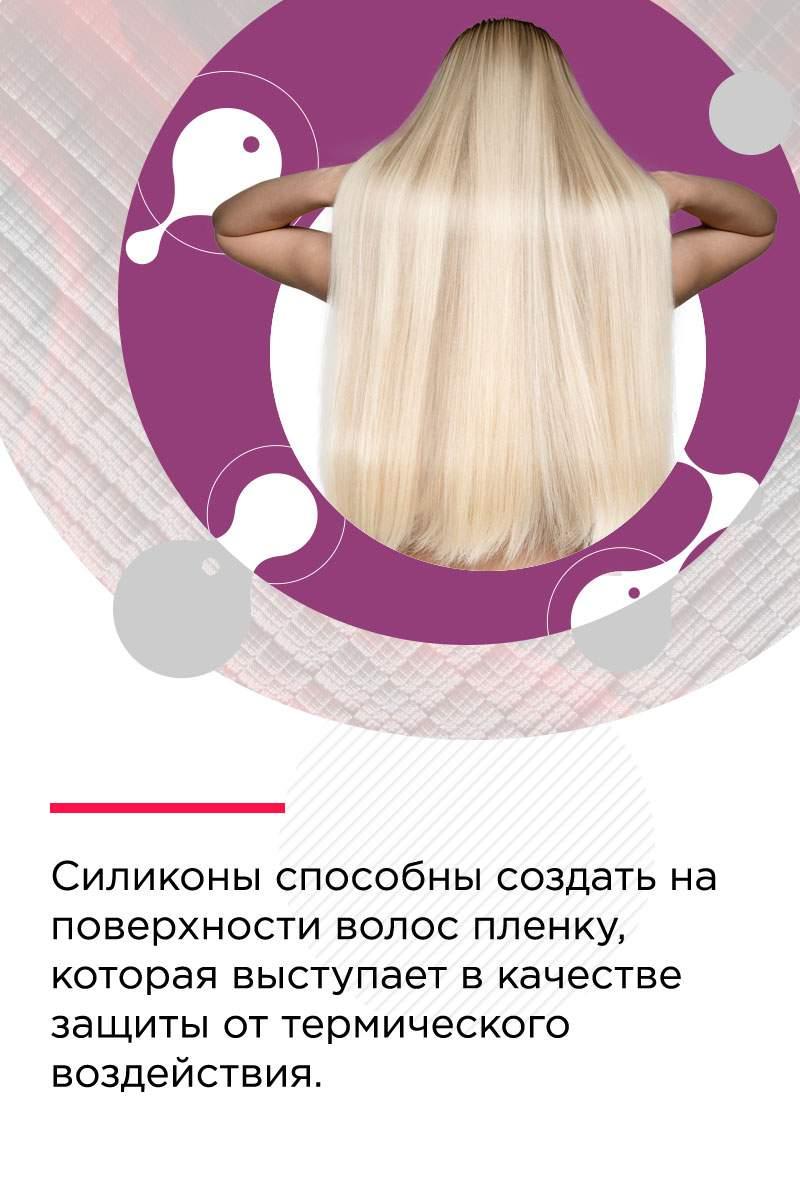 вреден ли силикон для волос